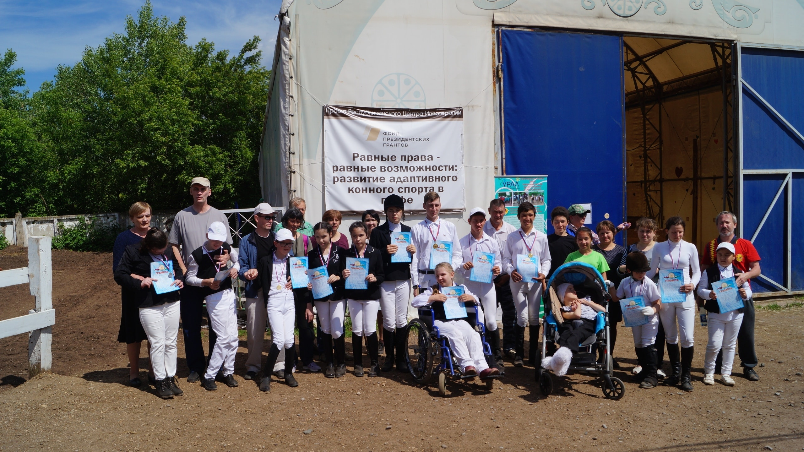 Городские соревнования по адаптивному конному спорту