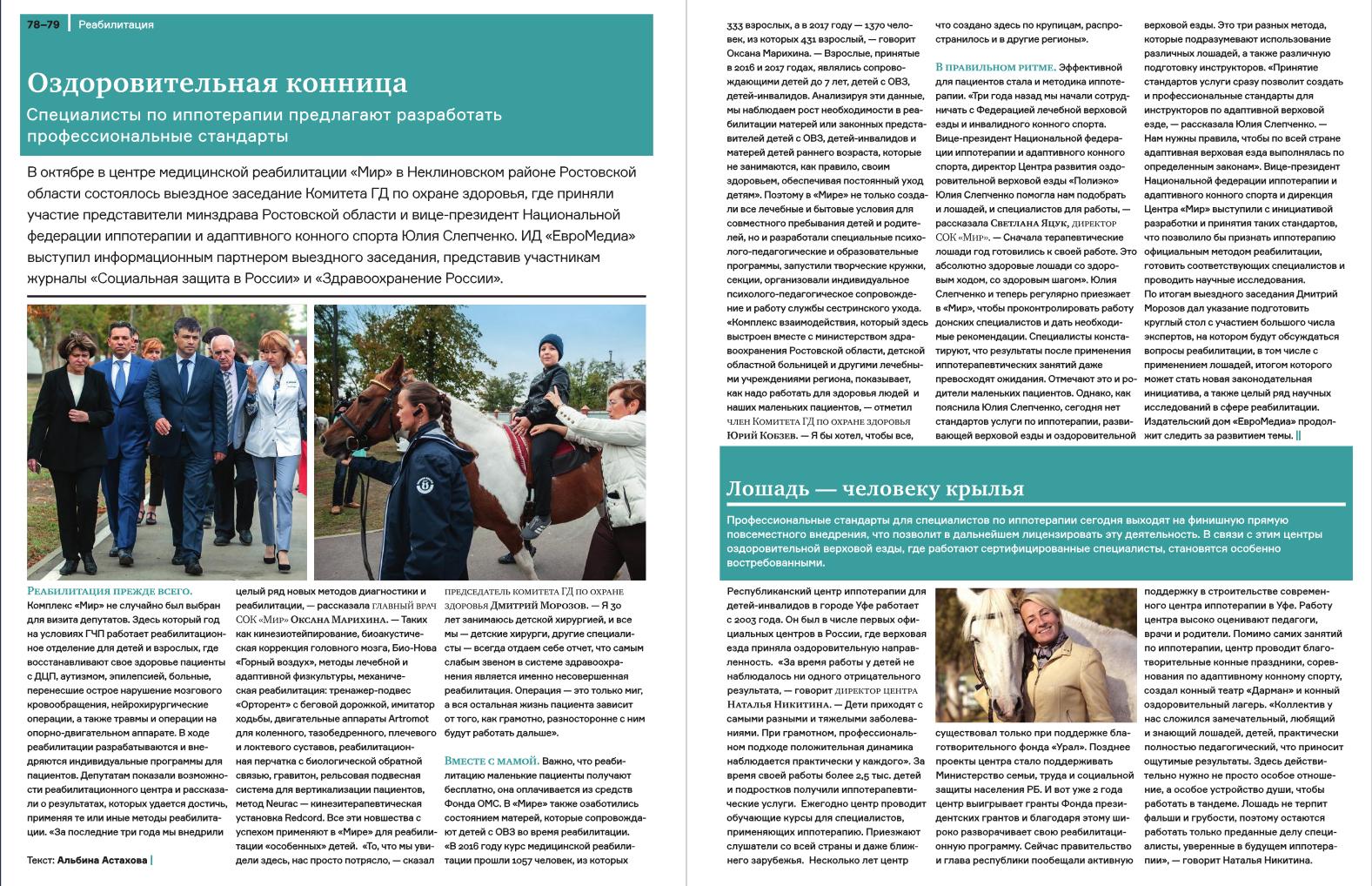 """Нас опубликовали в самом крупном авторитетном журнале """"Социальная защита в России""""!"""