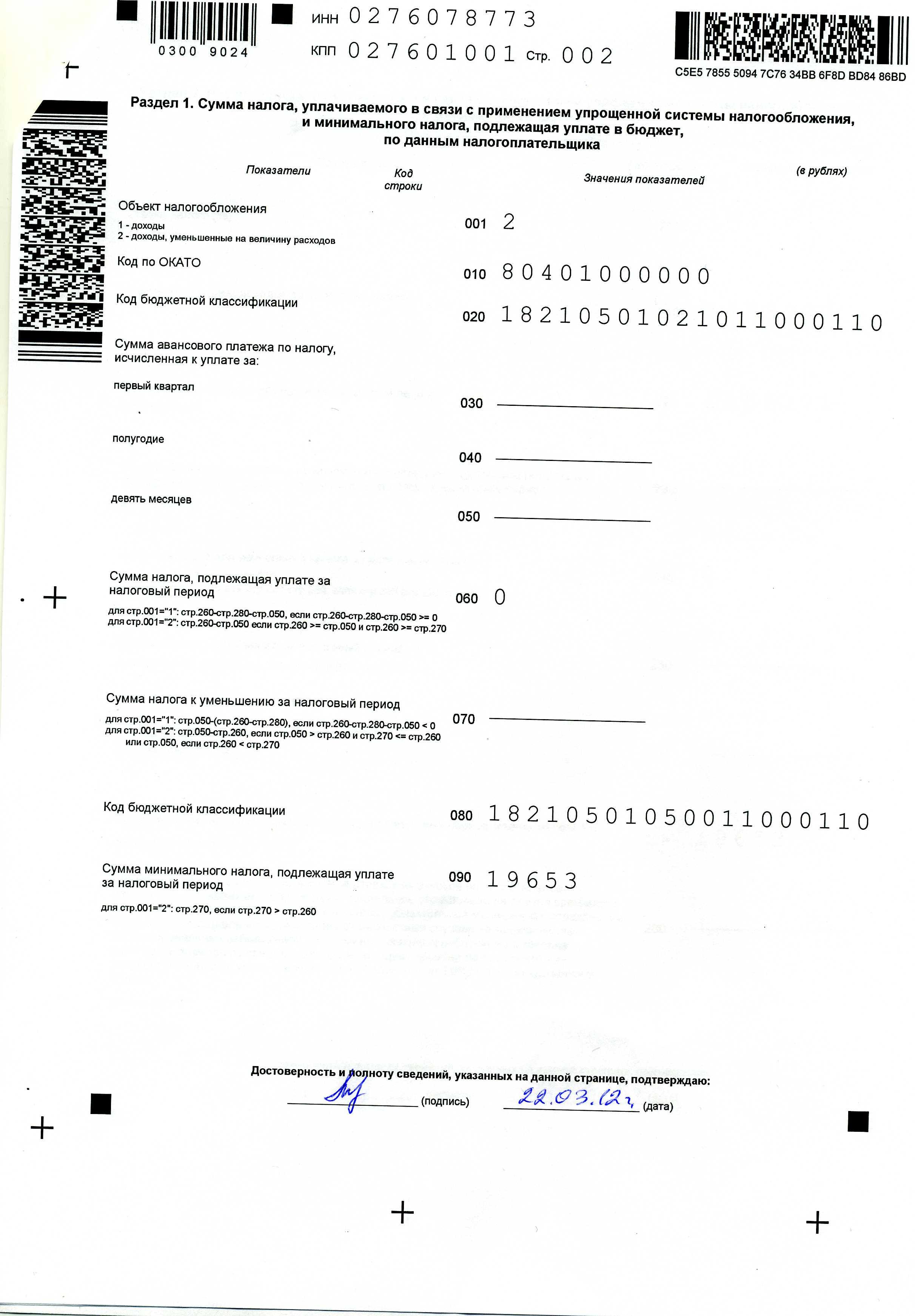 Годовой отчет  2011 год, 2 лист.jpg