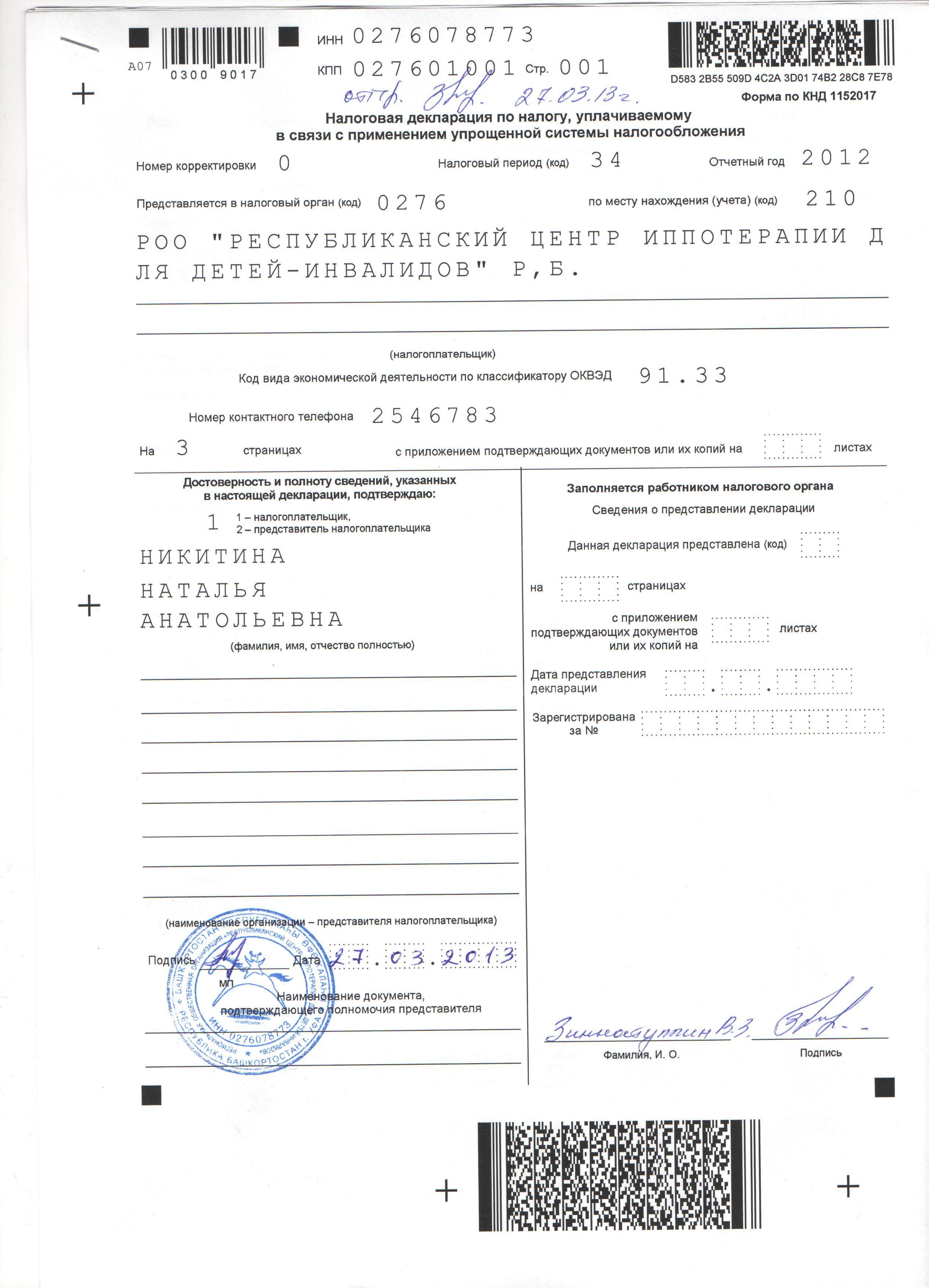 Годовой отчет 2012 год, 1 лист.jpg