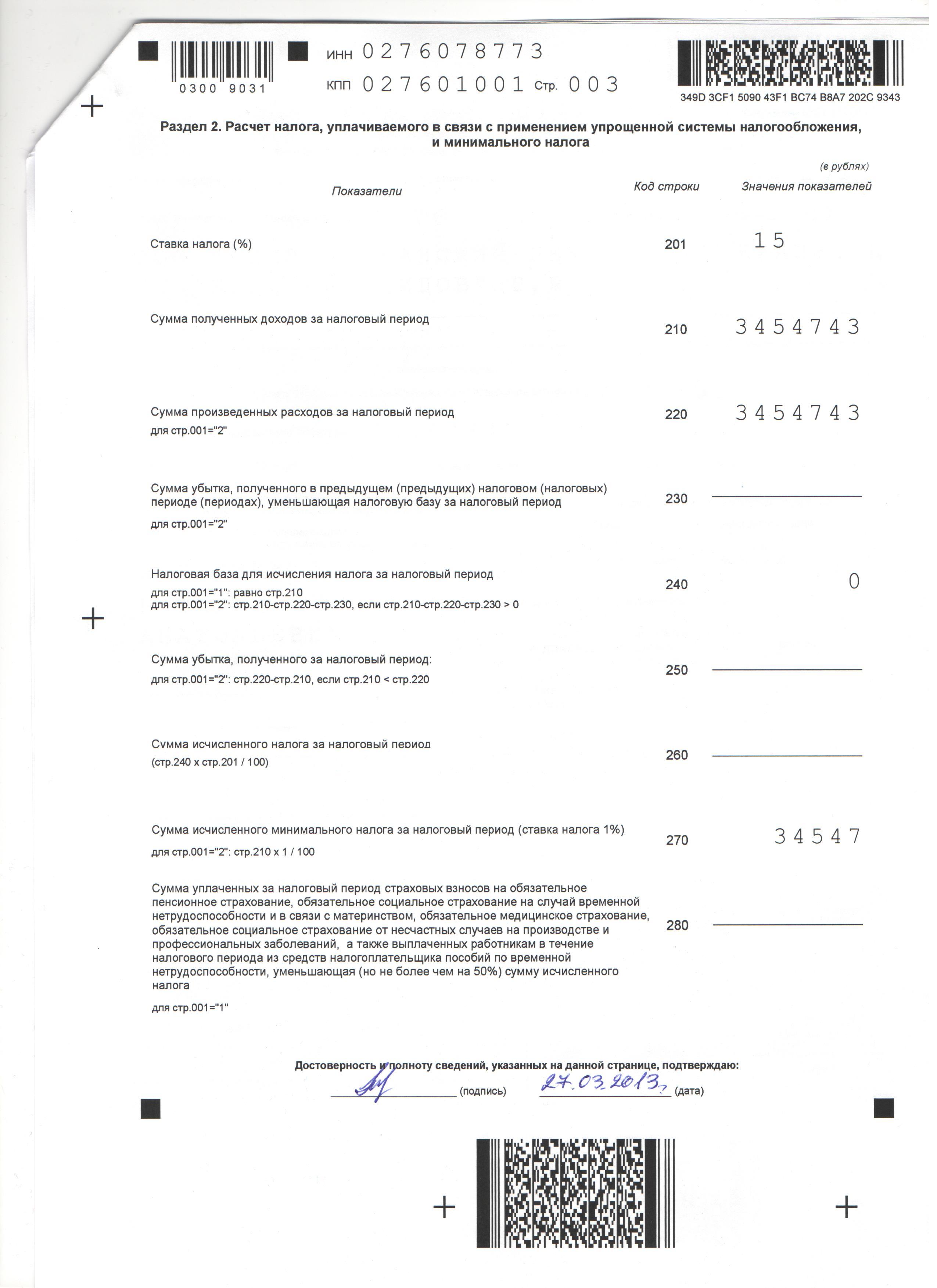 Годовой отчет 2012 год, 3 лист.jpg