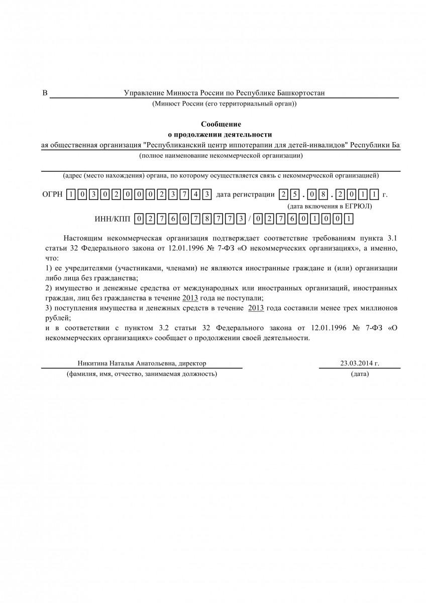 Сообщение о продолжении деятельности от 23.03.2014 г.jpg